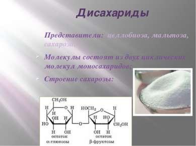 Дисахариды Представители: целлобиоза, мальтоза, сахароза; Молекулы состоят из...