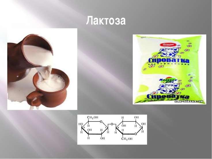 Лактоза Лактоза