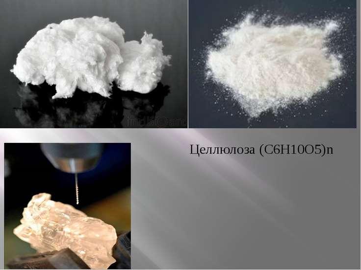 Целлюлоза (С6Н10О5)n