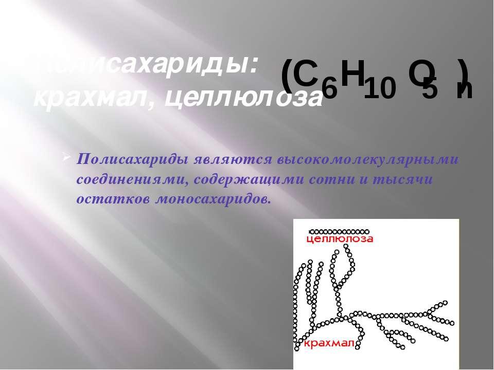 Полисахариды: крахмал, целлюлоза Полисахариды являются высокомолекулярными со...