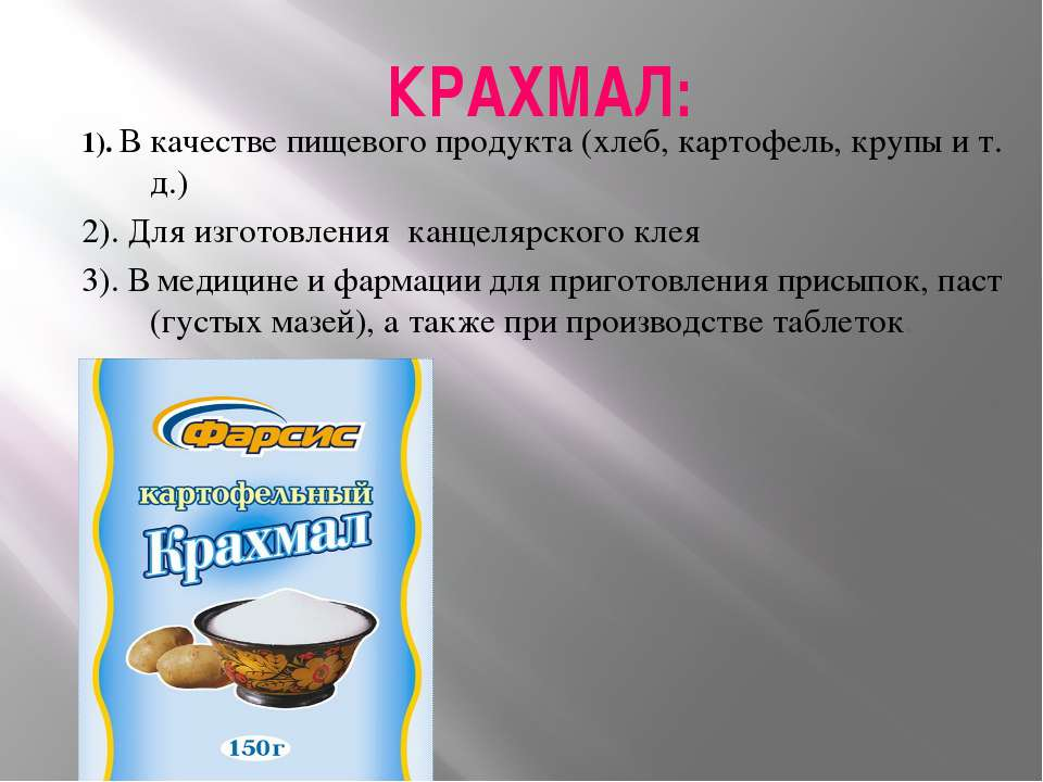 КРАХМАЛ: 1). В качестве пищевого продукта (хлеб, картофель, крупы и т. д.) 2)...