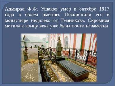 Адмирал Ф.Ф. Ушаков умер в октябре 1817 года в своем имении. Похоронили его в...