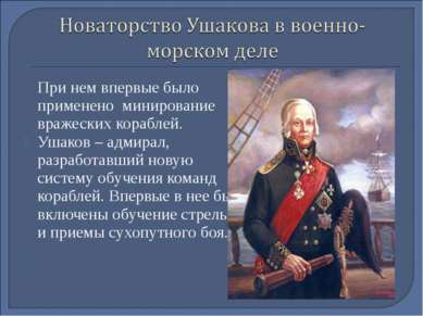 При нем впервые было применено минирование вражеских кораблей. Ушаков – адмир...