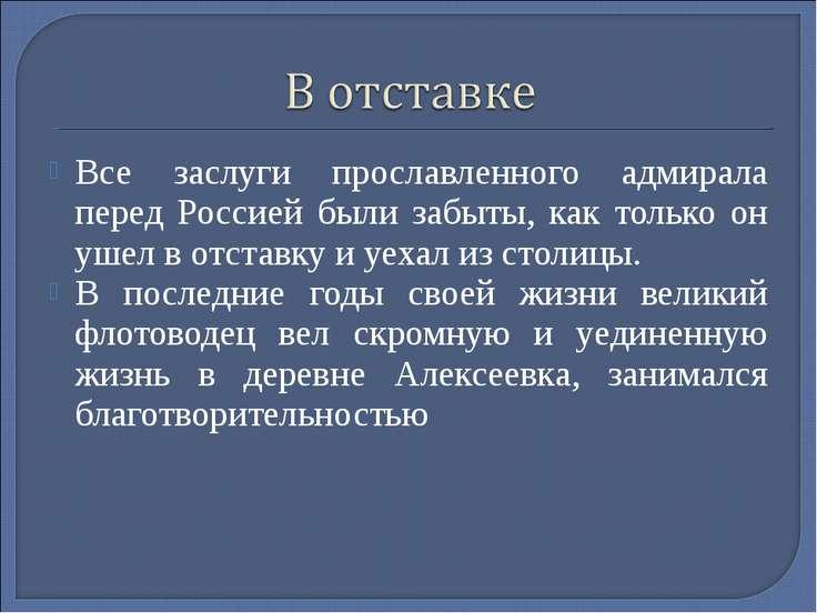 Все заслуги прославленного адмирала перед Россией были забыты, как только он ...