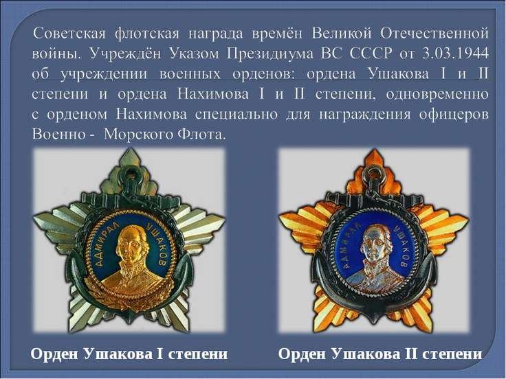 Орден Ушакова I степени Орден Ушакова II степени