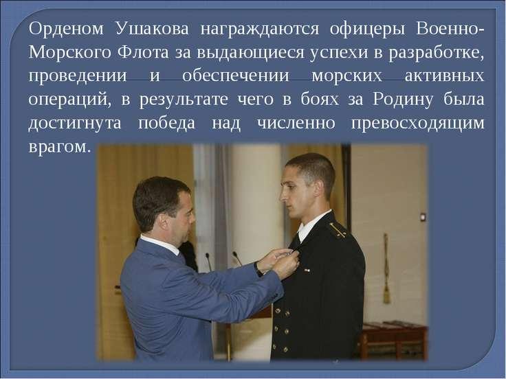 Орденом Ушакова награждаются офицеры Военно-Морского Флота за выдающиеся успе...