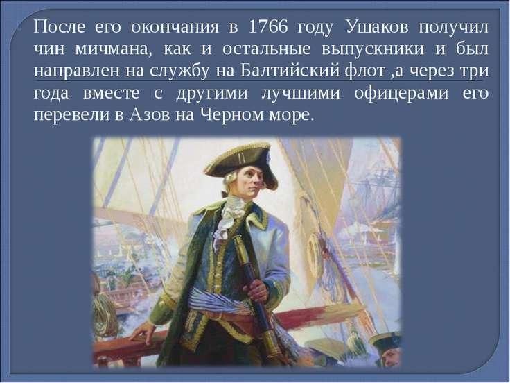 После его окончания в 1766 году Ушаков получил чин мичмана, как и остальные в...