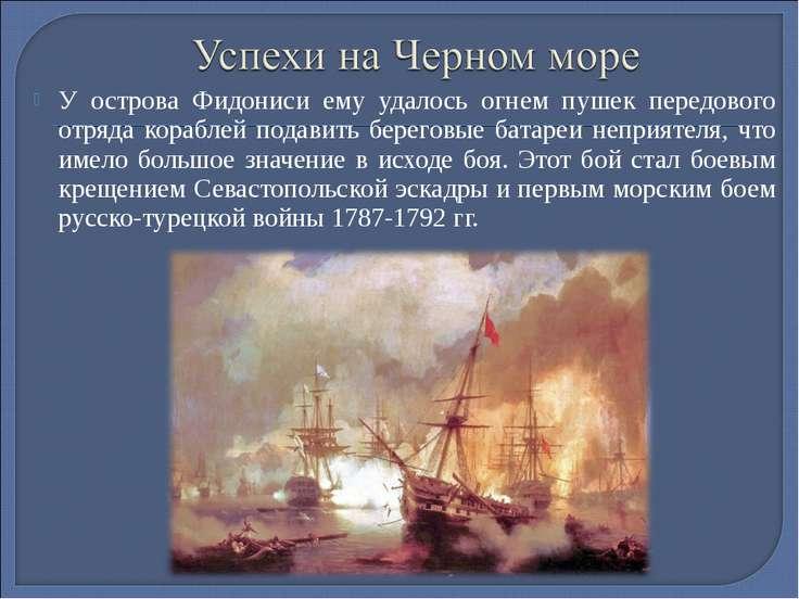 У острова Фидониси ему удалось огнем пушек передового отряда кораблей подавит...