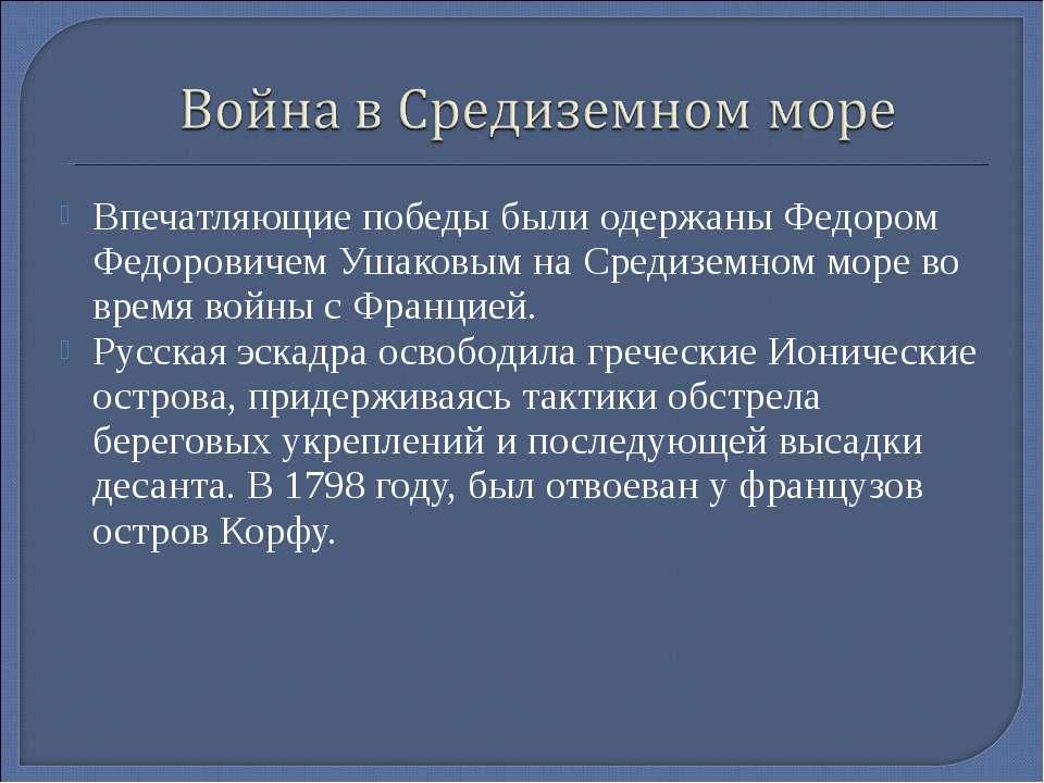 Впечатляющие победы были одержаны Федором Федоровичем Ушаковым на Средиземном...