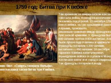 Бенджамин Вест. «Смерть генерала Вольфа». На картине показана также битва при...