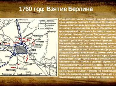 1760 год: Взятие Берлина 22 сентября к Берлину подошел конный русский отряд п...