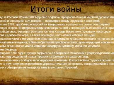 Итоги войны Вслед за Россией 22 мая 1762 года был подписан предварительный ми...