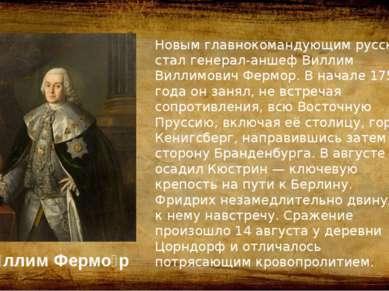 Новым главнокомандующим русских стал генерал-аншеф Виллим Виллимович Фермор. ...