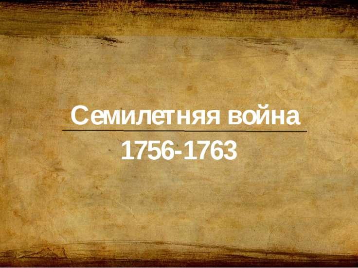 Семилетняя война 1756-1763