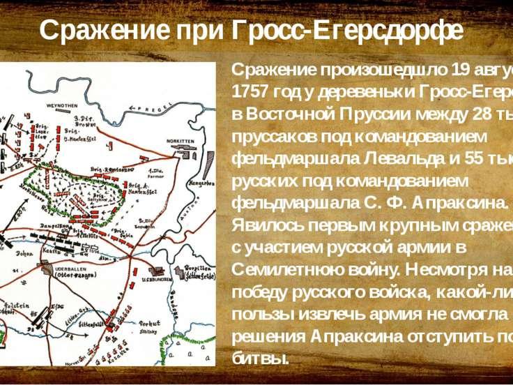 Сражение произошедшло 19 августа 1757 год у деревеньки Гросс-Егерсдорф в Вост...