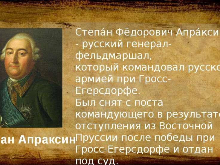 Степан Апраксин Степа н Фёдорович Апра ксин - русский генерал-фельдмаршал, ко...