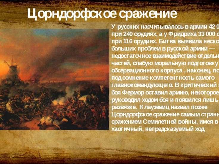 У русских насчитывалось в армии 42 000 солдат при 240 орудиях, а у Фридриха 3...