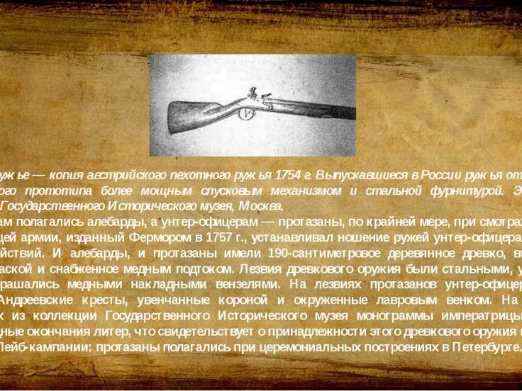 Русское ружье — копия австрийского пехотного ружья 1754г. Выпускавшиеся в Ро...