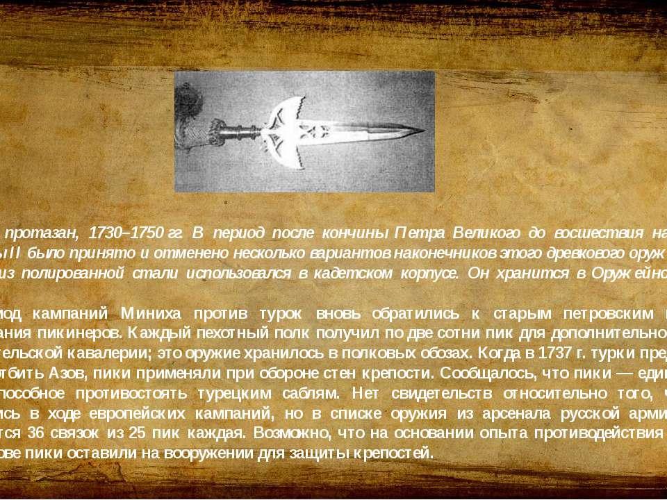 Русский протазан, 1730–1750гг. В период после кончины Петра Великого до восш...