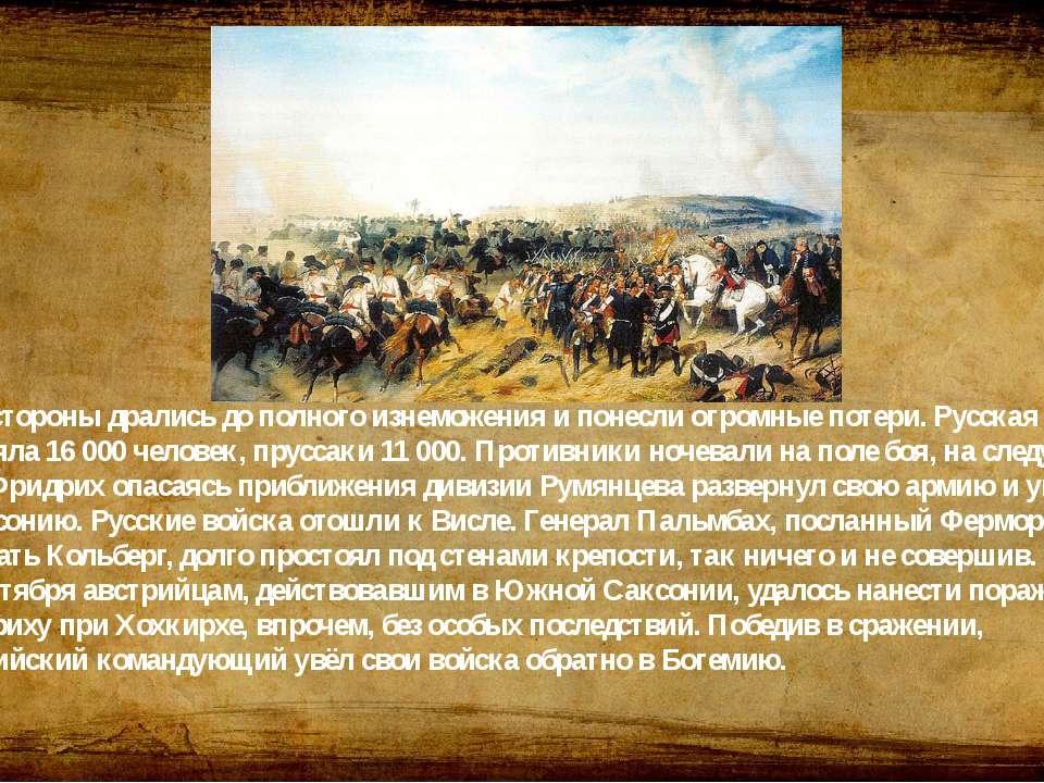 Обе стороны дрались до полного изнеможения и понесли огромные потери. Русская...