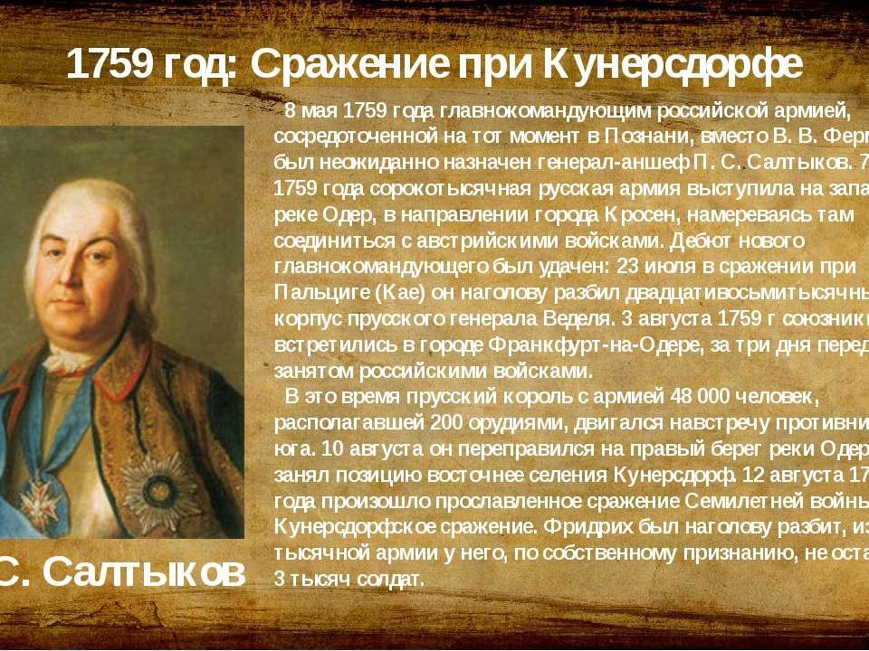 8 мая 1759 года главнокомандующим российской армией, сосредоточенной на тот м...