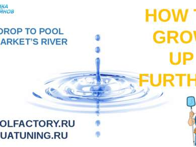 POOLFACTORY.RU DROP TO THE POOL MARKET'S RIVER HOW TO GROW UP FURTHER HOW TO ...