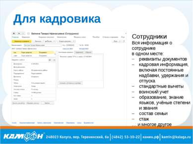 Для кадровика Сотрудники Вся информация о сотруднике в одном месте: реквизиты...
