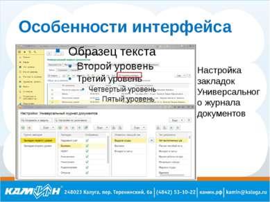 Особенности интерфейса Настройка закладок Универсального журнала документов