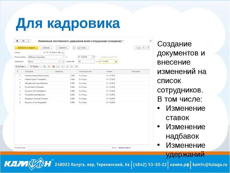 Для кадровика Создание документов и внесение изменений на список сотрудников....