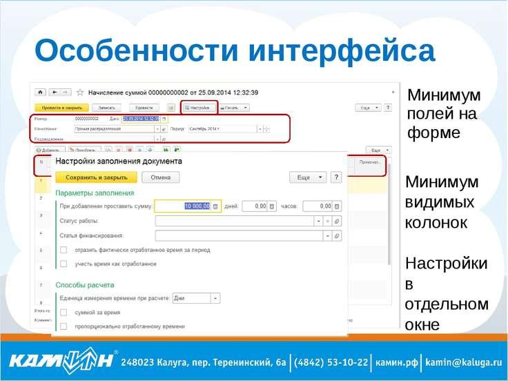 Особенности интерфейса Минимум полей на форме Минимум видимых колонок Настрой...