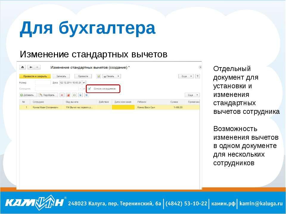 Для бухгалтера Изменение стандартных вычетов Отдельный документ для установки...