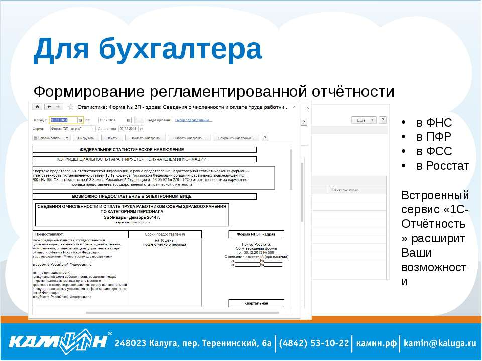 Для бухгалтера Формирование регламентированной отчётности в ФНС в ПФР в ФСС в...