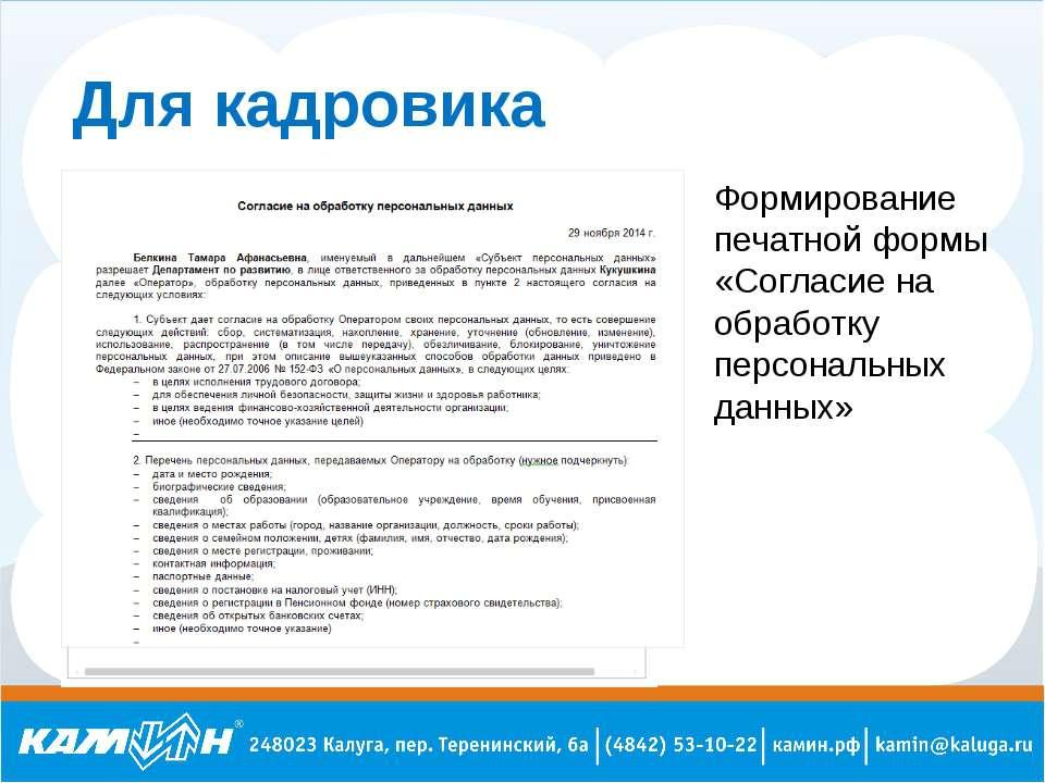 Для кадровика Формирование печатной формы «Согласие на обработку персональных...