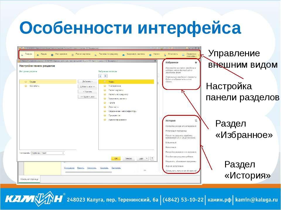 Особенности интерфейса Управление внешним видом Раздел «Избранное» Раздел «Ис...