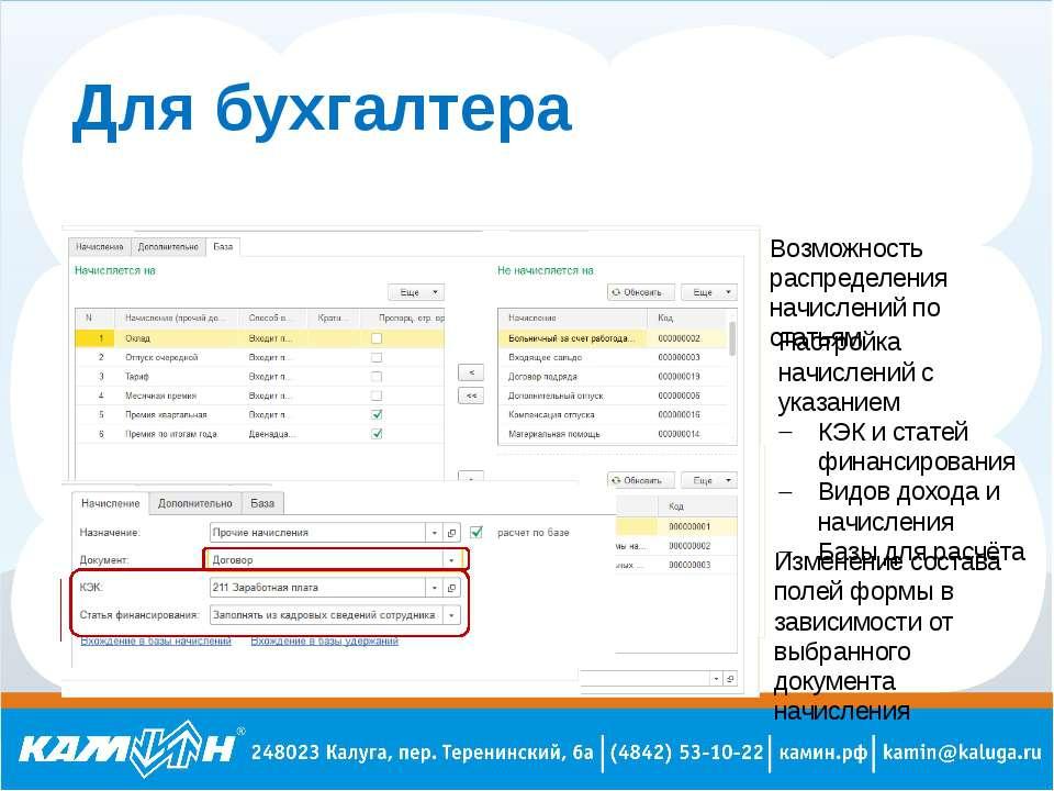 Для бухгалтера Возможность распределения начислений по статьям Настройка начи...