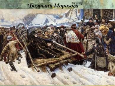 """""""Боярыня Морозова"""""""