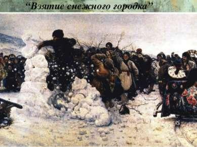 """""""Взятие снежного городка"""""""