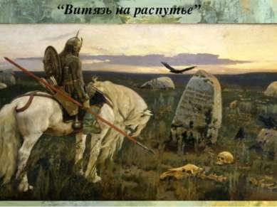 """""""Витязь на распутье"""""""