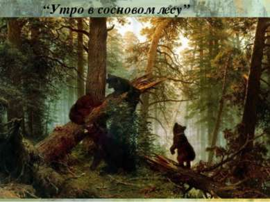 """""""Утро в сосновом лесу"""""""