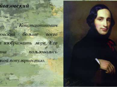 И.К.Айвазовский Иван Константинович Айвазовский больше всего любил изображать...