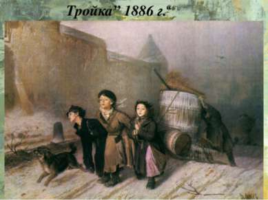"Тройка"" 1886 г."""