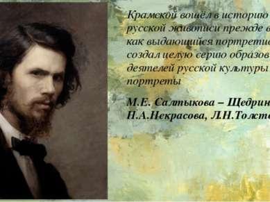 Крамской вошёл в историю русской живописи прежде всего как выдающийся портрет...