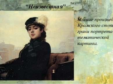 """""""Неизвестная"""" Многие произведения Крамского стоят на грани портрета и тематич..."""