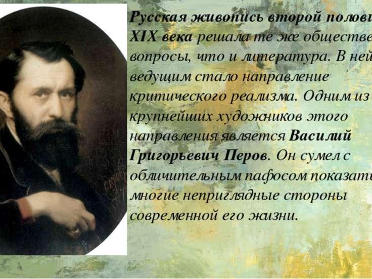 Русская живопись второй половины XIX века решала те же общественные вопросы, ...