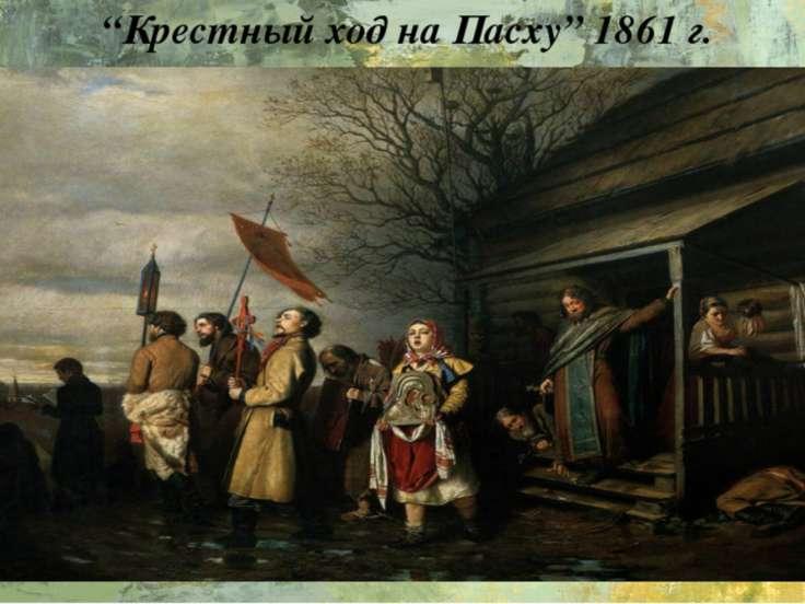 """""""Крестный ход на Пасху"""" 1861 г."""