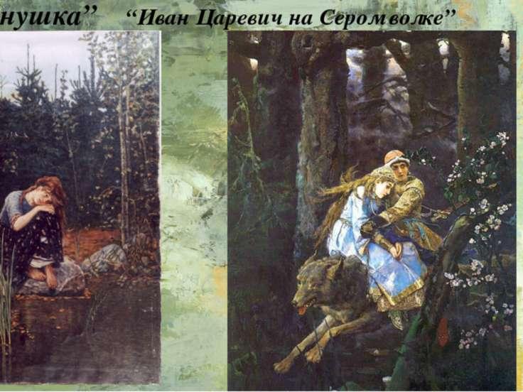 """""""Алёнушка"""" """"Иван Царевич на Сером волке"""""""