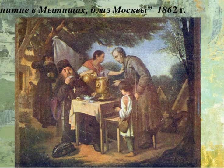 """""""Чаепитие в Мытищах, близ Москвы"""" 1862 г."""