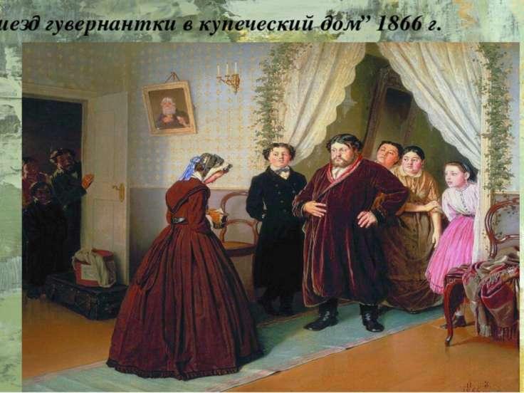 """""""Приезд гувернантки в купеческий дом"""" 1866 г."""