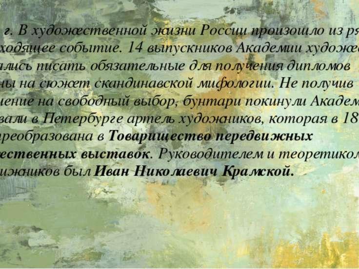 В 1863 г. В художественной жизни России произошло из ряда вон выходящее событ...