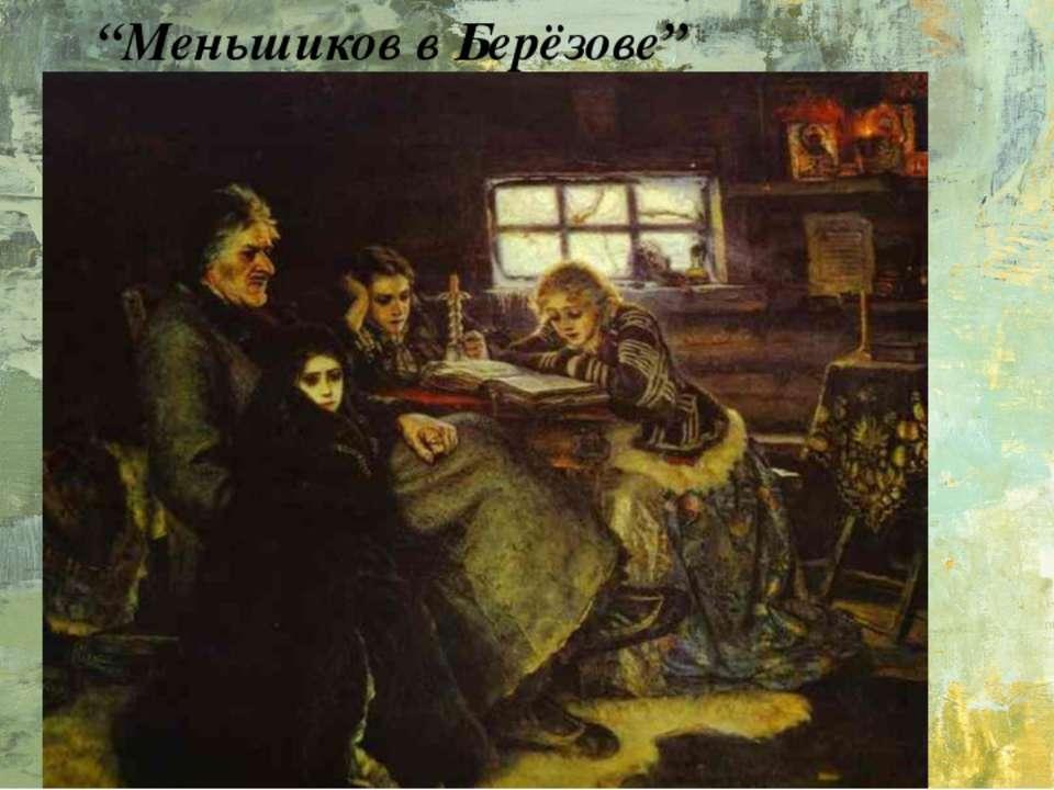 """""""Меньшиков в Берёзове"""""""